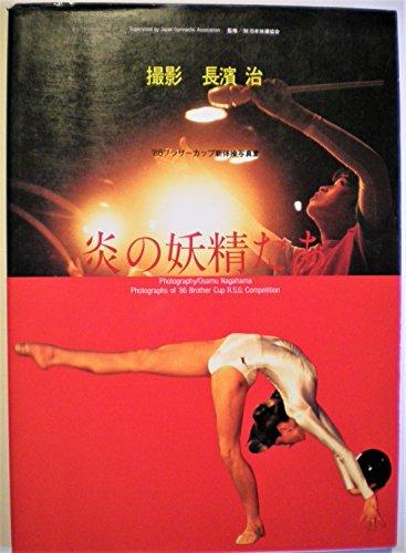 炎の妖精たち—'86ブラザーカップ新体操写真集