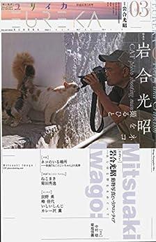 [岩合 光昭, ねこまき, 辰野 勇, 梅 佳代, いしいしんじ, カレー沢薫]のユリイカ2019年3月号 特集=岩合光昭――ネコを撮るひと
