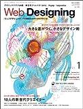 Web Designing (ウェブデザイニング) 2012年 01月号 [雑誌]