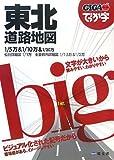 でっか字東北道路地図 (GIGAマップル) (商品イメージ)