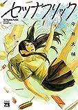 セツナフリック (ヤングチャンピオン・コミックス)