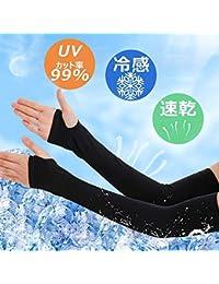 ひんやりアームカバー uvカット 99%以上 パーカー 日焼け 防止 紫外線防止手袋 冰袖 接触冷感-5℃ 通気 吸汗速乾 フリーサイズ 男女兼用 ロング ブラック【左右セット】
