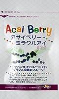 【雑誌MAQUIA(マキア)12月号に掲載】アサイベリーミラクルアイ4袋セット