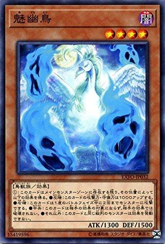 魅幽鳥 ノーマル 遊戯王 エクストリーム・フォース exfo-jp032