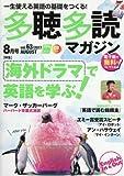 多聴多読(たちょうたどく)マガジン2017年8月号[CD付]