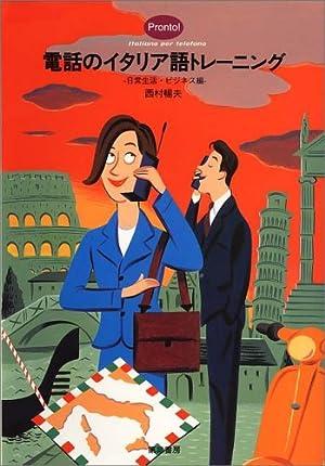電話のイタリア語トレーニング―日常生活・ビジネス編