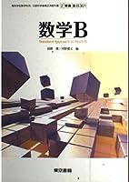 高等学校数学科用 文部科学省検定済教科書 数学B 東京書籍(数B 301)