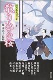 散りぬる桜―時代小説招待席