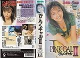 ぴんくギャル2 [VHS]