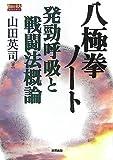 八極拳ノート―発勁呼吸と戦闘法概論 (Budo‐ra books)