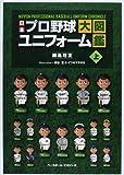 日本プロ野球ユニフォーム大図鑑〈上〉
