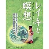 レイキと瞑想 (ガイアブックス)