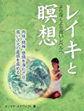 レイキと瞑想 (ガイアブックス) 画像