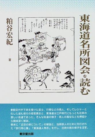 東海道名所図会を読む