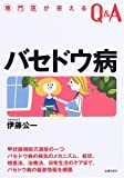 バセドウ病 (専門医が答えるQ&A)