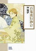 百鬼夜行抄 17 (朝日コミック文庫)