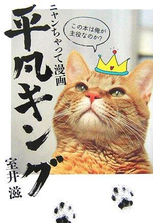 平凡キング―ニャンちゃって漫画の詳細を見る