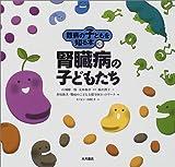 難病の子どもを知る本〈3〉腎臓病の子どもたち