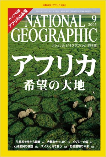 NATIONAL GEOGRAPHIC (ナショナル ジオグラフィック) 日本版 2005年 09月号の詳細を見る