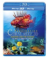 コーラルリーフ/海のハンターたち 3D [Blu-ray]