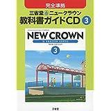 3年三省堂ニュークラウン教科書ガイドCD (<CD>)