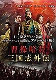 曹操暗殺:三国志外伝[DVD]