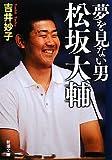 夢を見ない男 松坂大輔 (新潮文庫) -