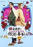 おん・てぃーびー「真夜中の弥次さん喜多さん」DVD後編 (通常版)