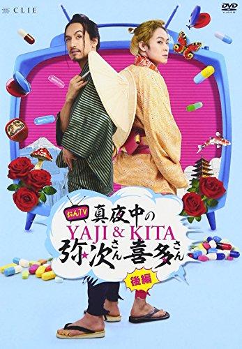 おん・てぃーびー「真夜中の弥次さん喜多さん」DVD後編 (通常版)の詳細を見る