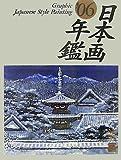 PDFを無料でダウンロード 日本画年鑑〈'06〉