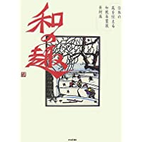 日本の美を伝える 和風年賀状素材集 和の趣 亥年版