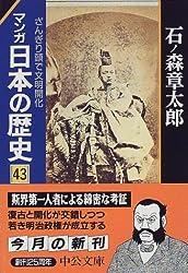 マンガ 日本の歴史〈43〉ざんぎり頭で文明開化 (中公文庫)