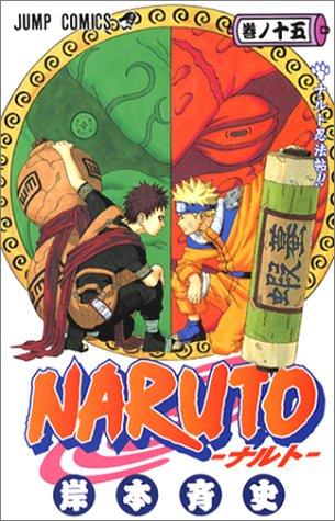 NARUTO -ナルト- 15 (ジャンプコミックス)