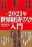 ~2021年「世界経済リスク」入門