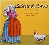 おおきなおとしもの (ほるぷ海外秀作絵本)