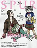 SPUR(シュプール) 2017年 12 月号 [雑誌]