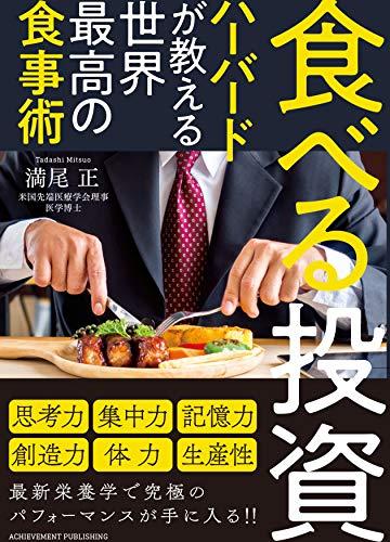 食べる投資 ~ハーバードが教える世界最高の食事術~の詳細を見る