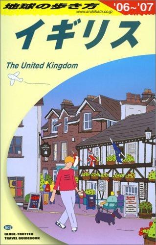 地球の歩き方 ガイドブック A02 イギリス 2006~2007年版 (地球の歩き方ガイドブック)