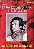シナリオ別冊 脚本家 白坂依志夫の世界 「書いた! 跳んだ! 遊んだ!」