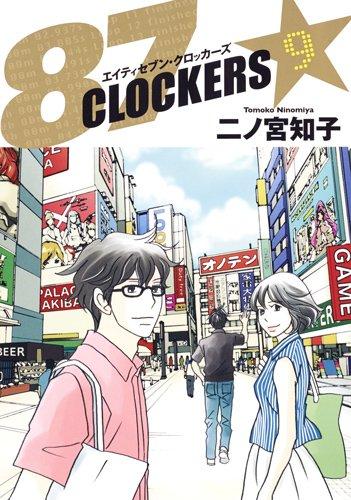87CLOCKERS 9 (ヤングジャンプコミックス)の詳細を見る