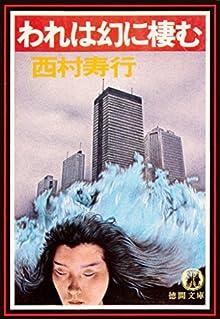 われは幻に棲む(電子復刻版) (徳間文庫)