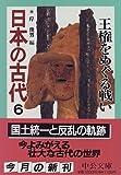 日本の古代〈6〉王権をめぐる戦い (中公文庫)