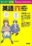 センター試験 英語〔文整序・読解・会話〕の点数が面白いほどとれる本