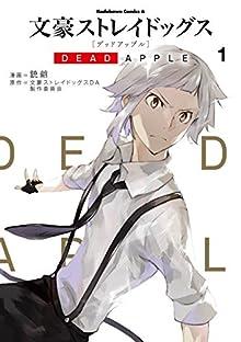 [銃爺x文豪ストレイドッグスDA製作委員会] 文豪ストレイドッグス DEAD APPLE 第01巻