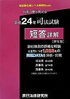 司法試験短答詳解 単年版〈平成24年〉 (本試験合格レベル解明Book)