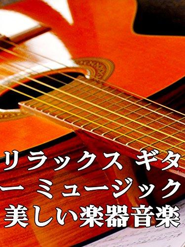 リラックス ギター ミュージック:美しい楽器音楽