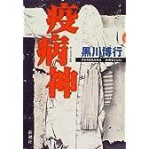 疫病神 (新潮ミステリー倶楽部)
