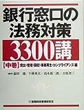 銀行窓口の法務対策3300講〈中巻〉貸出・管理・回収・事業再生・コンプライアンス編