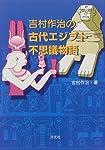 吉村作治の古代エジプト不思議物語