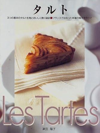 タルト―3つの基本のタルト生地とおいしく焼く秘訣 フランスで出会った本場の味を手作りで